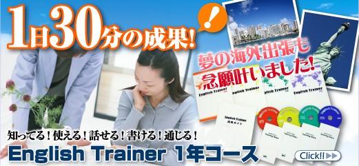 1日30分の成果! 夢の海外出張も念願叶いました! 知ってる! 使える! 話せる! 書ける! 通じる! English Trainer 1年コース