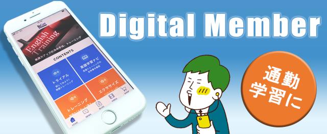 Digital Member