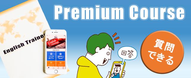 Premium Course
